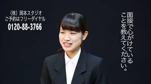 就活 就職活動転職活動の証明写真 写真館 八尾 岡本スタジオ 河内