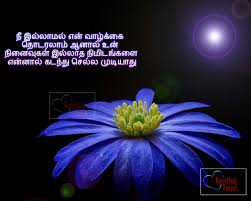 latest tamil love sad feeling messages tamil love poems with superb hd background images
