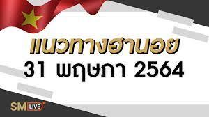 เลขเด็ดฮานอย 31/5/64 แนวทางฮานอยวันนี้ - YouTube