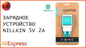 <b>Зарядное устройство Nillkin</b> 5V 2A с Aliexpress - YouTube