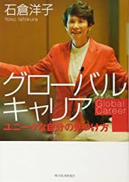 「石倉洋子氏/上智大学外国語学部英語学科卒。バージニア大学大学院経営学修士(MBA)、日本人女性初のハーバード・ビジネス・スクール経営学博士(DBA)取得」の画像検索結果