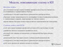 Презентация на тему В В Приходько Удержание анизотропных  12 Модели