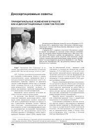 Принципиальные изменения в работе ВАК и диссертационных советов  Показать еще
