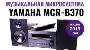 Обзор музыкальной микросистемы <b>Yamaha MCR</b>-<b>B370</b> ...