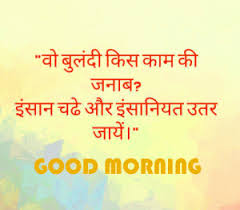 Good Morning Quotes In Hindi Best of 24 Good Morning Inspirational Quotes With Images In Hindi
