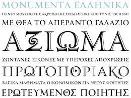 12d2b cefea43b6903fef5965 greek font greek lettering