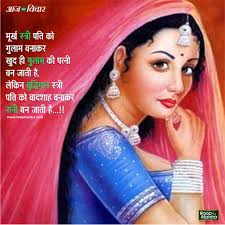 Best Quotes In Hindi For Girls Aaj Ka Subh Vichar
