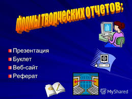 Презентация на тему Тема проекта Лыжная подготовка Участники  6 Презентация Буклет Веб сайт Реферат