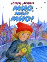 """Книга """"<b>Мио</b>, <b>мой</b> Мио!"""" - Астрид <b>Линдгрен</b> скачать бесплатно ..."""