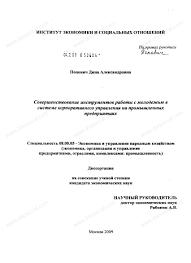 Диссертация на тему Совершенствование инструментов работы с  Диссертация и автореферат на тему Совершенствование инструментов работы с молодежью в системе корпоративного управления на