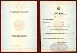 ИПК ipk  Обложка диплома Разворот диплома