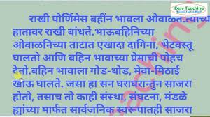 राखी पौर्णिमा rakshabandhan निबंध in marathi  राखी पौर्णिमा rakshabandhan निबंध in marathi