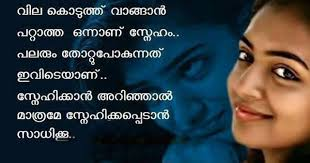 Malayalam Love Quotes Love Images Pinterest Love Quotes Extraordinary Love Malayalam Memos