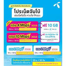 ซิมดีแทคเนตแรงทั่วไทย เนตแรง4เมก ทั่วไทยและไม่จำกัด+โทรฟรี เดือนแรกใช้ฟรีๆ