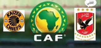 قنوات مجانية تنقل مباراة الأهلي وكايزر تشيفز في نهائي افريقيا 2021 - ثقفني