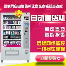 Coffee Vending Machine Supplies Awesome China Coffee Vending Machine China Coffee Vending Machine Shopping