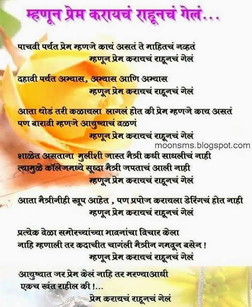 hindi prem kavita blog