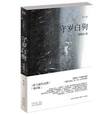 booculchaha chinese reading books beautiful prose essay by guo booculchaha chinese reading books beautiful prose essay by guo jingming in books from office school supplies on com alibaba group