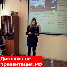 Доклад на диплом преподаватели будут в шоке  Советы по подготовке доклада к дипломной работе Соблюдайте наши рекомендации