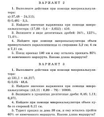 КОНТРОЛЬНАЯ РАБОТА № МИКРОКАЛЬКУЛЯТОР ПРОЦЕНТЫ КЛАСС  1
