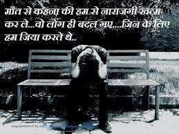 sad whatsapp status es in hindi