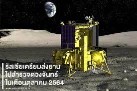 """จับตา! 45 ปี """"รัสเซีย"""" คัมแบ็กส่งยานตะลุยดวงจันทร์ ต.ค.นี้ สยามรัฐ"""