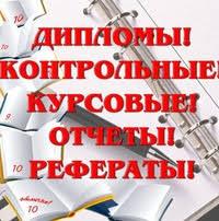 Помощь студентам Дипломные курсовые на заказ ВКонтакте Помощь студентам Дипломные курсовые на заказ