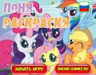 Играть онлайн бесплатно раскраски пони дружба это чудо