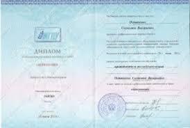 Купить диплом отзывы подводные камни Если Сергей будет остановлен после 1 июля с купить диплом отзывы подводные камни просроченными пми при этом он выписывает доверенность на 1 год