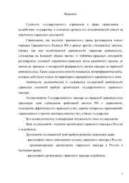 Страховой надзор в России и за рубежом Реферат Реферат Страховой надзор в России и за рубежом 3