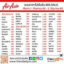 AirAsia Big Sale (โปร 0 บาท) เริ่มจอง 9 มีนาคม เวลา 5 ทุ่มตรง -  เพื่อนบอกโปร – Friendtellpro