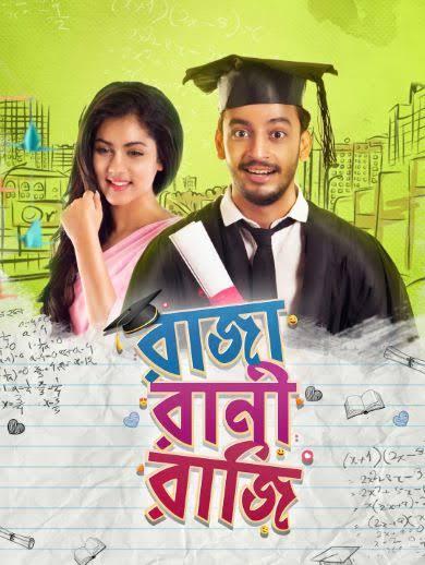 Raja Rani Raji (2018) Bengali 720p WEB-DL x265 AAC 700MB