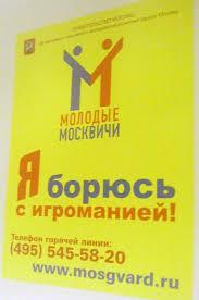 Реферат Социальная политика и реклама против игромании  Социальная политика и реклама против игромании