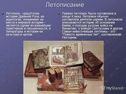 Презентация на тему Культура и Быт Древней Руси Реферат по  8 Летописание Летописи средоточие истории