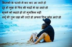 40 Cute Love Quotes With Images In Hindi English For Whatsapp Simple Download Images Of Love Quotes