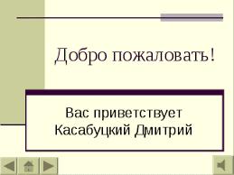 Презентация магистерской диссертации Презентация Приложение презентация магистерской диссертации