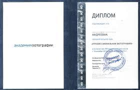 Все свидетельства дипломы и сертификаты об окончании курсов  Курсы с дипломом фотографа в Москве СПб РФ