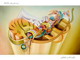 لوحات فنية من الخط العربي  Images?q=tbn:ANd9GcS8fjbxPJRKv5HgT0MLnwO9KxZDK9hJbip7-uB34udwUV0F2blAUQ
