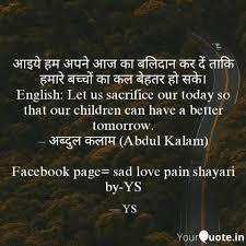 Ys Sadlovepainshayari By Ys Facebook