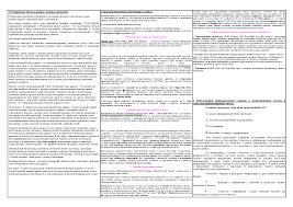 Билеты на государственный аттестационный экзамен по специальности  Скачать документ