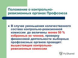 Презентация на тему Контрольно ревизионная работа в Профсоюзе  4 Положение