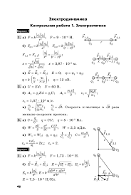 Ответы к заданиям по физике Заботин Комиссарова 45 13 Электродинамика Контрольная работа 1 Электростатика