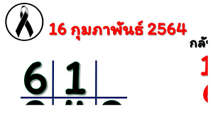 หวยไทยรัฐ ของแท้ล้าน% งวดประจำวันที่ 16 กุมภาพันธ์ 2564 กลับด้วยนะ