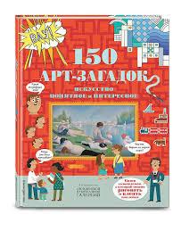 150 арт-загадок Эксмо 5840782 в интернет-магазине Wildberries.ru