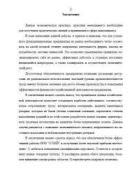 Декан НН Отчет по преддипломной практике в ООО О`КЕЙ r  Страница 13 Отчет по преддипломной практике в ООО О`КЕЙ Страница 22