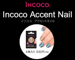 新商品アクセントネイル2016年が新発売 Incocojp