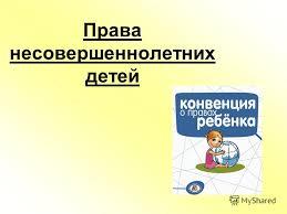 Реферат Защита прав несовершеннолетних детей Реферат на тему права несовершеннолетних детей