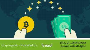 تداول العملات الرقمية : نصائح وتحذيرات ستفيدك جدًا