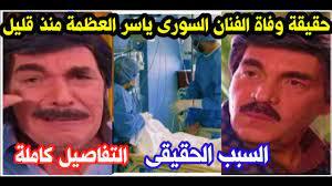 حقيقة وفاة الفنان السورى ياسر العظمه منذ قليل بعد اصابته بسكتة قلبية مفاجئة  - YouTube