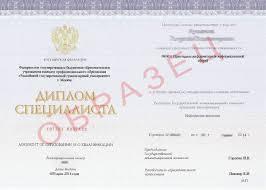 Филиал РГГУ в г Георгиевске Страница абитуриента По окончании обучения выдаётся